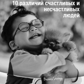 10 различий счастливых и несчастливых людей