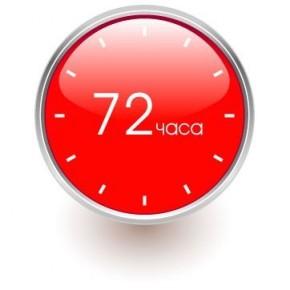 Правило 72 часов (3 дней)